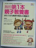 【書寶二手書T1/親子_QKW】我的第1本親子教養書: 讓孩子擁有與眾不同的48種能力