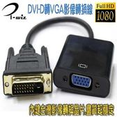 DVI-D 24+1 公 轉 VGA 母 影像連轉換線