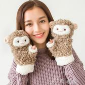 羊駝手套女冬天保暖半指全指兩用可愛韓版毛絨卡通加厚潮翻蓋手套 町目家