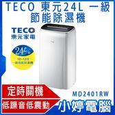【免運+3期零利率】全新 TECO 東元 12L-24L 一級能效除濕機 MD2401RW 環保節能 低噪音