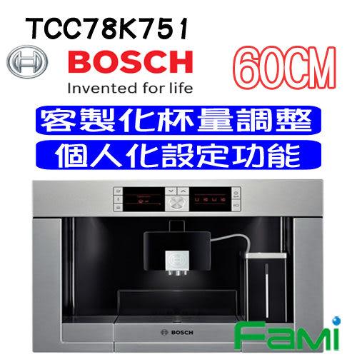 【fami】德國BOSCH 進口崁入式咖啡機 TCC78K751