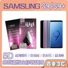 三星 S9 5D 曲面 滿版全膠 玻璃保護貼,完美貼合螢幕 SAMSUNG G965 / G960