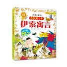 【童話故事】我的第一本:伊索寓言(注音版...