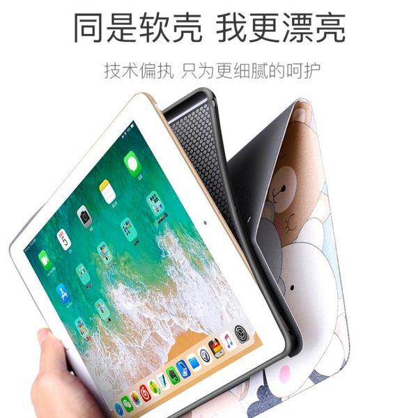 iPad保護套 保護套蘋果9.7英寸平板電腦pad7新版a1822皮套硅膠愛派paid外殼 莎瓦迪卡