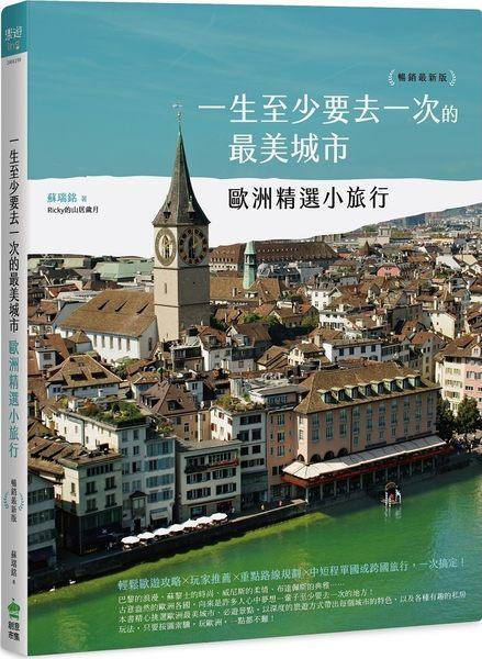 一生至少要去一次的最美城市:歐洲精選小旅行 暢銷最新版