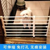 圍欄免打孔小型犬寵物隔離門狗狗擋門柵欄圍欄室內廚房陽臺護欄可拆卸 年貨慶典 限時鉅惠
