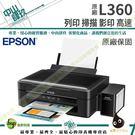 【限時促銷↘3980元】EPSON L3...