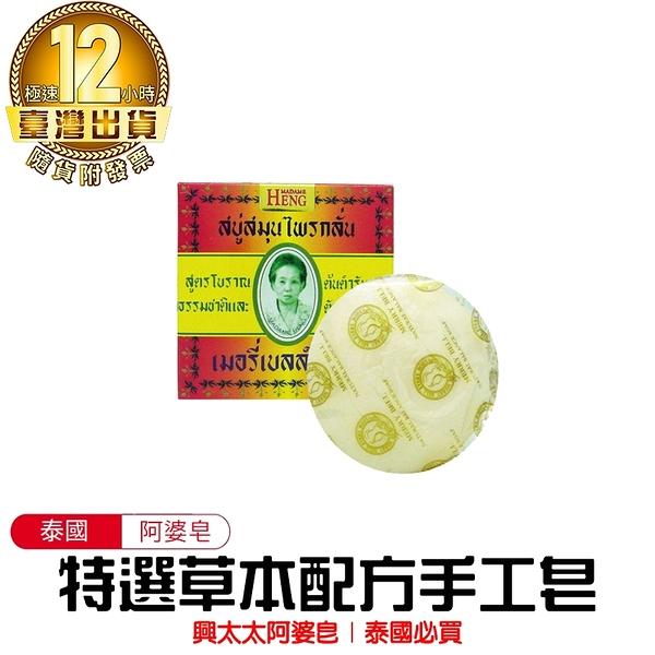 【泰國 阿婆皂】興太太 Madame Heng 特選草本原始配方手工皂 160g
