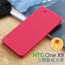 E68精品館 HTC ONE X9 立顯點陣 智能皮套 保護套 殼 洞洞 原廠款 側掀 手機套 保護殼 硬殼 X9U