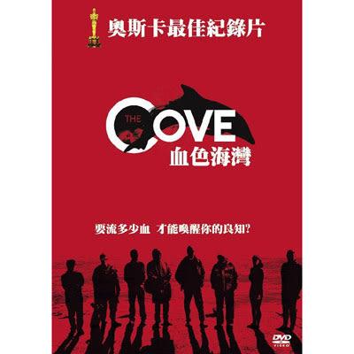 血色海灣DVD