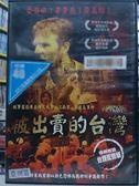 挖寶二手片-G03-015-正版DVD*國片【被出賣的台灣】-一部讓全世界看到台灣的電影