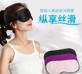 南極人真絲眼罩睡眠雙面桑蠶絲冰敷眼罩遮光透氣睡覺調節男女學生QM   JSY時尚屋