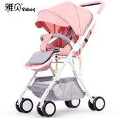 嬰兒推車可坐可躺超輕便攜折疊簡易高景觀寶寶兒童手推車傘車 巴黎春天