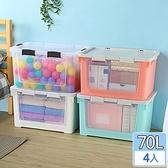 【收納屋】布拉格 70L前取雙開式 整理箱(四入)水藍*2+玫瑰粉*2