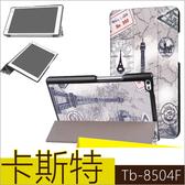 彩繪三折 聯想 Tab4 8.0 Tb-8504F/N   平板皮套 卡斯特  保護套 平板殼 支架 平板套