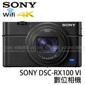 SONY DSC-RX100 VI 數位相機 贈原電組+收納包 (24期0利率 免運 公司貨) RX-100 M6 RX100M6 RX1006 4K錄影