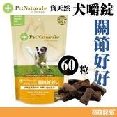 Pet Naturals寶天然關節好好犬嚼錠60粒/犬用 保健食品