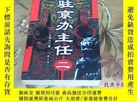 二手書博民逛書店駐京辦主任罕見216713 王曉方著 作家出版社 ISBN:97