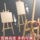 木制畫架木質素描寫生油畫水彩畫板架子展示架專用工具套裝摺 小時光生活館