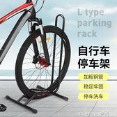 山地公路自行車支架子撐腳架停車架單車立式展示室內兒童車平衡車 樂活生活館