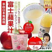 【WANG-全省免運費】日本青森99.9%飛馬蘋果汁X6瓶組      1000ml/瓶