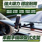 車載手機吸盤式支架 360度車用導航架 伸縮摺疊支架【H00626】