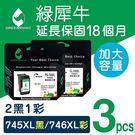 綠犀牛 for CANON 2黑1彩 PG-745XL+CL-746XL 高容量環保墨水匣/適用 CANON iP2870/MG2470/MG2570
