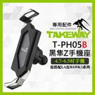 【T-PH05B】鋁合金手機座 黑隼 6.5吋 需搭配後照鏡版手機架 T-PH05-LA 球頭 TAKEWAY 屮S0