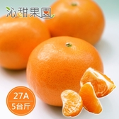 沁甜果園SSN.茂谷柑禮盒5台斤(27A)﹍愛食網
