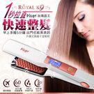 PINGO台灣品工 Royal K9 外噴式負離子直髮梳 【HAiR美髮網】