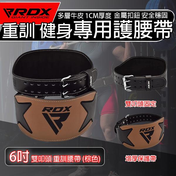【RDX】英國 真皮舉重腰帶 WBL-6EB 重訓 快釦 蹲舉 雙扣頭腰帶 腰帶 真皮製 D70028