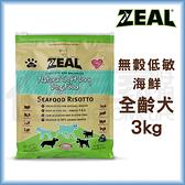 【ZEAL真致】紐西蘭純淨低敏-海鮮犬糧3kg 無穀狗飼料 宅家好物