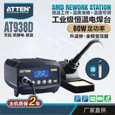 電焊台 安泰信電焊台AT938D 恒溫可溫電烙鐵  維修工具 烙鐵套裝 非凡小鋪 JD