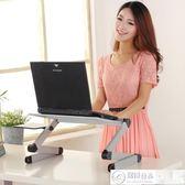 電腦桌 筆記本電腦桌可折疊散熱床上用宿舍懶人手提支架桌面站立辦公 居優佳品igo