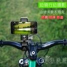 自行車手機架電動車摩托車山地車導航拍攝支架外賣騎行裝備 小時光生活館