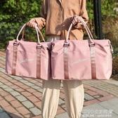 旅行包 旅行包女手提輕便網紅大容量出差短途行李包袋干濕分離運動健身包 1995生活雜貨NMS