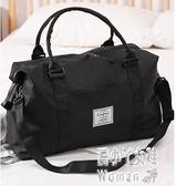 旅行包包女短途登機行李包大容量輕便手提出差旅游收納袋子 JY5583【潘小丫女鞋】