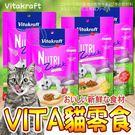 【🐱🐶培菓寵物48H出貨🐰🐹】德國 Vitakraft》vita健康天然貓零食肉乾系列-40g