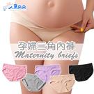 孕婦三角內褲 現貨 純棉孕婦內褲 三角內褲 低腰棉質大尺碼內褲 透氣產後孕婦內褲