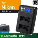 佳美能@攝彩@Nikon EN-EL10 液晶雙槽充電器 尼康 ENEL10 一年保固 S200 S230 S520