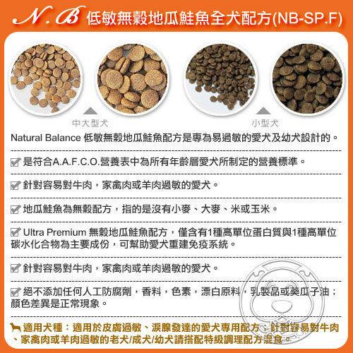 【🐱🐶培菓寵物48H出貨🐰🐹】NB】低敏無穀地瓜鮭魚全犬4.5磅原粒