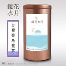 白葡萄烏龍茶(100g) 白葡萄的濃郁果香 回甘烏龍茶。鏡花水月。