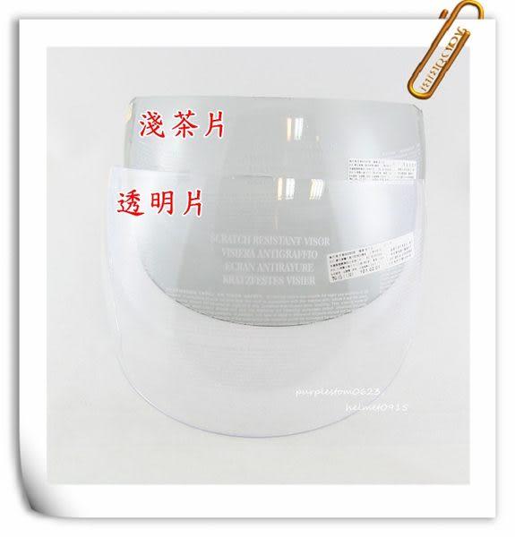 林森●ASIA安全帽,801,專用鏡片