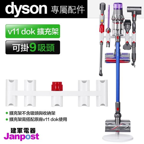 Dyson 戴森 V11 SV14 無線吸塵器 副廠 DOK 擴充架 收納吸頭 支架 擴展 收納架 延展 壁掛架 建軍電器