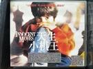 挖寶二手片-V02-146-正版VCD-電影【天生小棋王】-麥斯波梅拉(直購價)