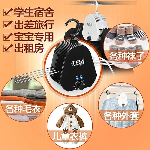 迷你可攜式烘乾衣架 可折疊旅行便攜速乾烘乾機 家用宿舍小型智慧乾衣器