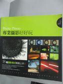 【書寶二手書T3/攝影_XDG】專業攝影好好玩:31種攝影模式輕鬆上手_宋夏奎