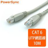 群加 Powersync CAT.6e UTP 1000Mbps 高速網路線 RJ45 LAN Cable【圓線】貝吉白 / 10M (CAT6E-10)