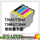 EPSON T3641黑/T3642藍/...