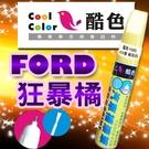FORD 狂暴橘 車款專用,酷色汽車補漆筆,各式車色均可訂製,車漆烤漆修補,專業色號調色